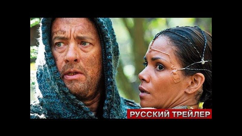Облачный атлас Русский трейлер 2012 HD