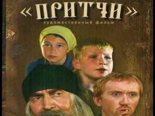 """""""Притчи"""" - православный художественный фильм (три новеллы)"""