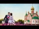 свадебный клип Романа и Дарьи