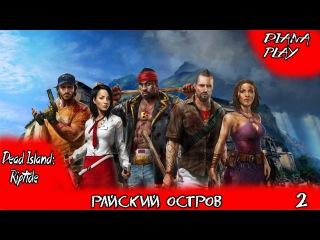Прохождение Dead Island: Riptide #2 - Райский остров