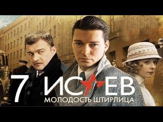 Исаев Молодость Штирлица 7 серия 2009