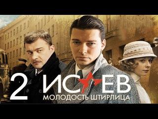 Исаев Молодость Штирлица 2 серия 2009