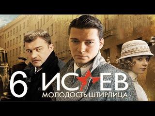 Исаев Молодость Штирлица 6 серия 2009