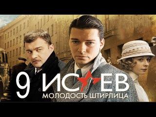 Исаев Молодость Штирлица 9 серия 2009