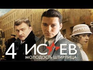 Исаев Молодость Штирлица 4 серия 2009