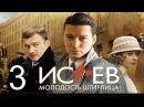 Исаев Молодость Штирлица 3 серия 2009