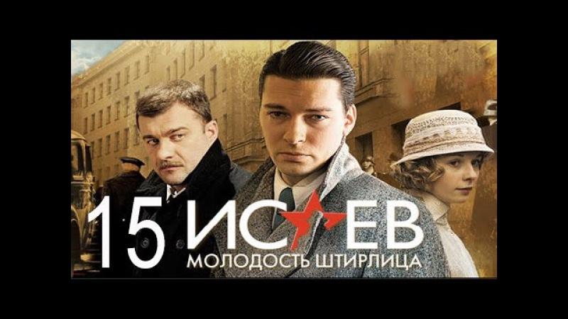 Исаев Молодость Штирлица 15 серия 2009