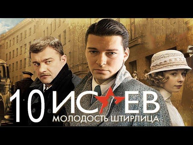 Исаев Молодость Штирлица 10 серия 2009