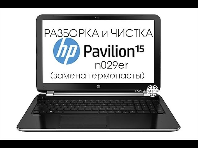 Разборка и чистка HP Pavilion 15-n029er (Cleaning and Disassemble HP Pavilion 15-n029er)