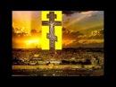 Воспоминание явления на небе Креста Господня в Иерусалиме