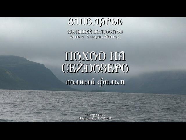 Поход на Сейдозеро - Заполярье - Кольский полуостров - лето 2015 - полный фильм
