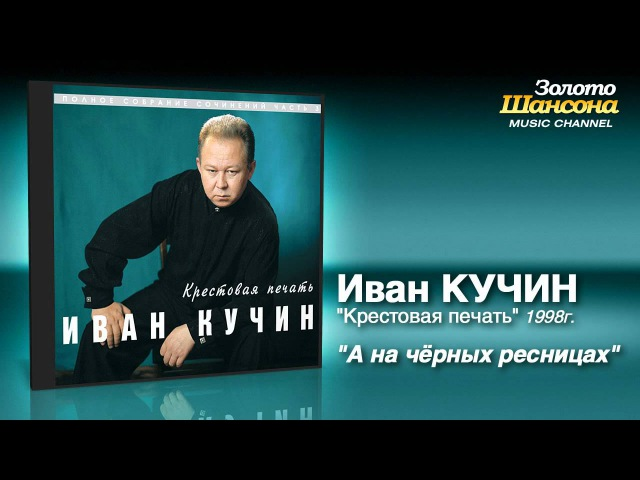 Иван Кучин А на чёрных ресницах Audio