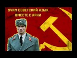 Учим советский язык вместе с Арни /Красная жара/