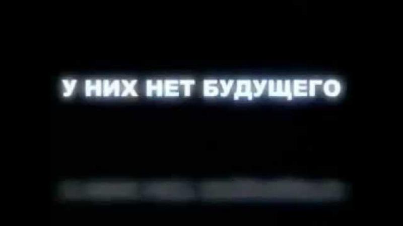 Уничтожение русского народа