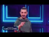 Импровизация «Сцены из шляпы». 1 сезон, 7 серия (07)