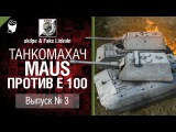 Танкомахач №3: Maus против Е 100 - от ukdpe и Fake Linkoln [World of Tanks]
