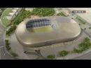 Реконструкция стадиона «Динамо»