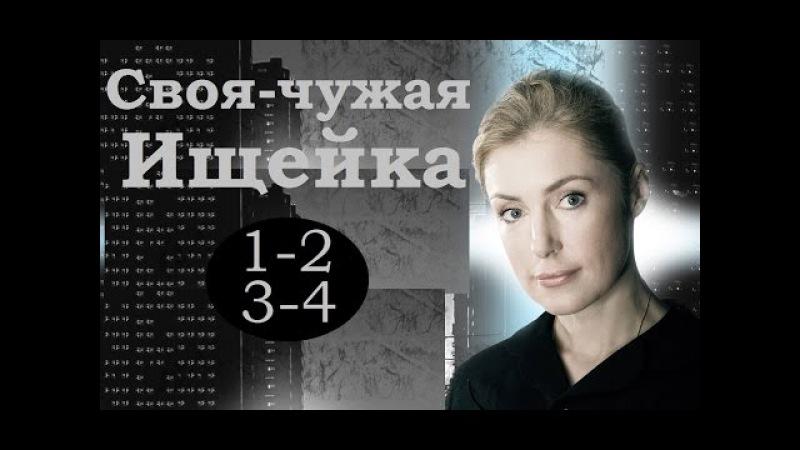 Ищейка Своя чужая 1 2 3 4 серия 2015 Детектив фильм сериал