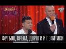 Новогодняя песня Квартала - Футбол, Крым, Дороги и Политики   Вечерний Квартал 31.12...