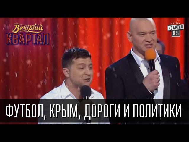Новогодняя песня Квартала - Футбол, Крым, Дороги и Политики | Вечерний Квартал 31.12.2015