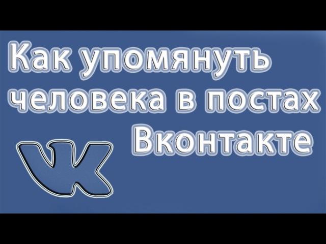 Как упомянуть человека в постах Вконтакте