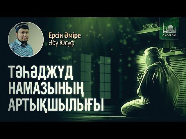 Тәһәджүд намазының артықшылығы - Ерсін Әміре   Azan.kz
