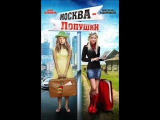 «Москва – Лопушки» (2014) смотреть онлайн в хорошем качестве HD
