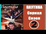 Сериал  ПАУТИНА   2 СЕЗОН  7, 8, 9, 10, 11, 12 серии смотреть онлайн