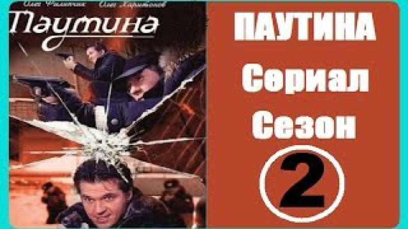 Сериал ПАУТИНА 2 СЕЗОН 7 8 9 10 11 12 серии смотреть онлайн