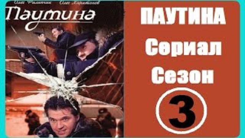 Сериал ПАУТИНА 3 СЕЗОН 7 8 9 10 11 12 серии смотреть онлайн кино