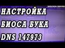 Как зайти в BOOT MENU ноутбука DNS 147973 TWHA для установки WINDOWS 7 или 8 с флешки или диска