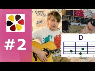 Уроки игры на гитаре для начинающих (урок2)учимся ставить аккорды на примере Пач ...