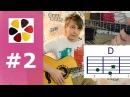 Уроки игры на гитаре для начинающих (урок 2)учимся ставить аккорды на примере Пачка сигарет