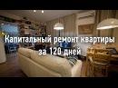 DIY remodeling in 120 days Капитальный ремонт квартиры за 120 дней Собственными руками