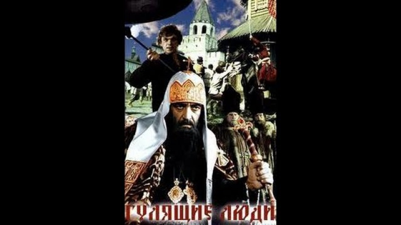 Исторический фильм Гулящие люди (2 серия) / 1988
