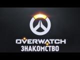 Overwatch - Новый шутер от Blizzard [Стрим]