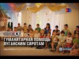 Гуманитарная помощь Луганским сиротам / #ЛНРсегодня