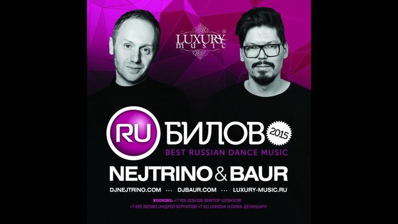 NEJTRINO BAUR - RUБИЛОВО 2015