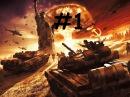 World in Conflict Soviet Assault 1 Вторжение началось