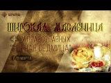 Широкая Масленица 7-13 марта у православных
