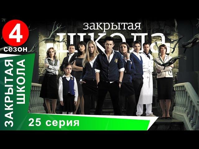 Закрытая школа - Закрытая школа. Фильм. 25 серия 4 сезон. Молодежный мистический тр...