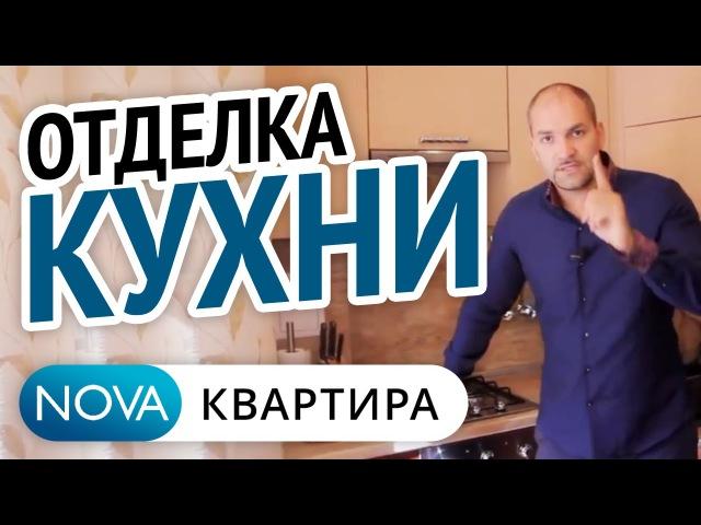 Отделка кухни Современная отделка кухни в СПб НоваКвартира