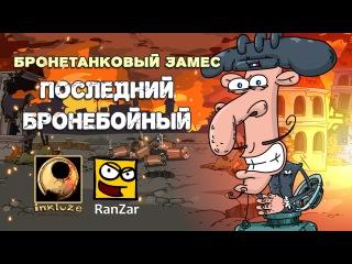 Бронетанковый Замес: Последний бронебойный.  inkluzeAF