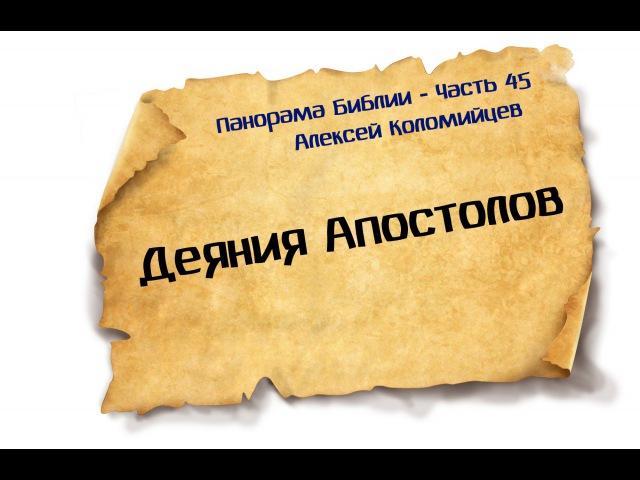Панорама Библии - 45 | Алексей Коломийцев | Деяния Апостолов