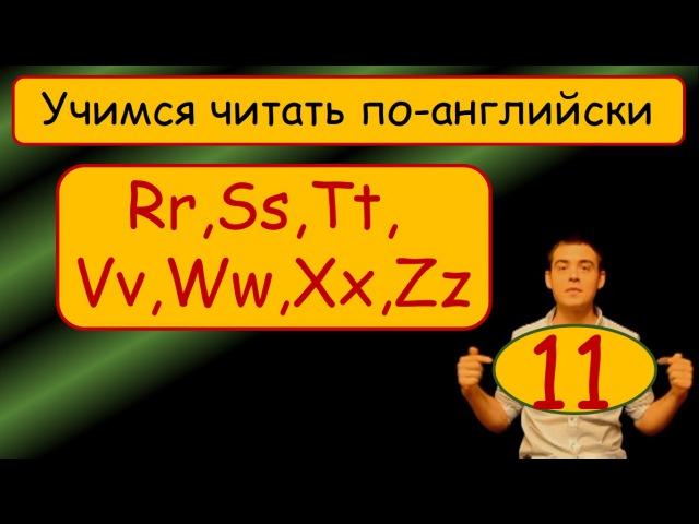 11. Английский (Правила чтения): LETTER R, S, T, V, W, X, Z / БУКВА R, S, T, V, W, X, Z (Max Heart)