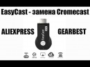 EasyCast с Aliexpress замена chromecast Трансляция видео и фото на любой телевизор DLNA