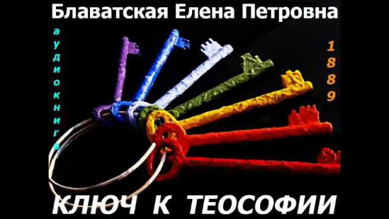 Ключ к теософии (Е.П.Блаватская - 1889г.) - аудиокнига