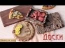 Полимерная глина разделочные ДОСКИ Polymer clay wooden Board imitation