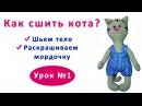 Как сшить игрушку кота.| Урок 1 - как сшить тело игрушки, как рисовать мордочку игрушке.