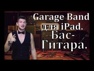 Обучение Garage Band для iPad и iPhone! Часть 2. Бас-гитара.